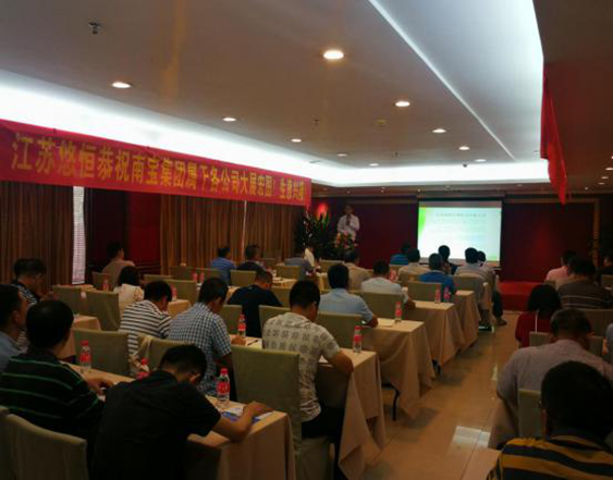 Congratulations on the successful technical and quality control exchange meeting of Guangdong Nanbao group in the second quarter of 2019
